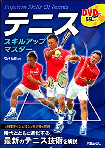 tennis books