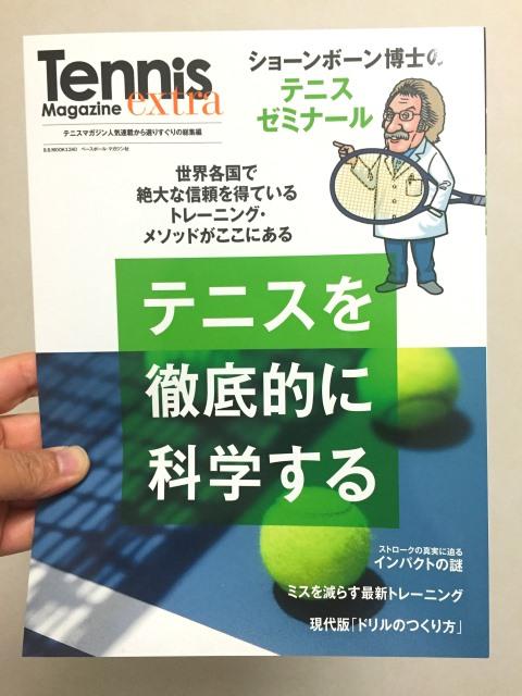 ショーンボーン テニス書籍