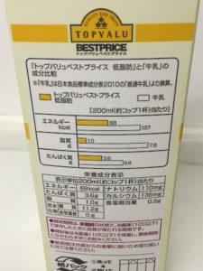 イオン すっきり 飲みやすい 低脂肪