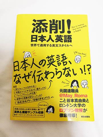添削! 日本人英語 世界で通用する英文スタイルへ