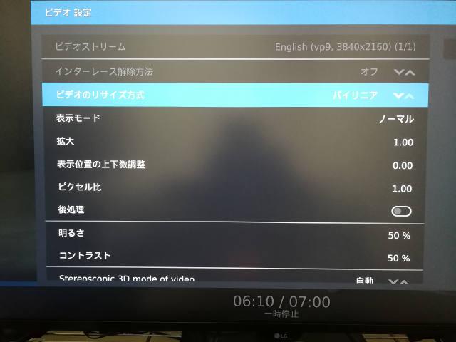 LG 4Kモニタ