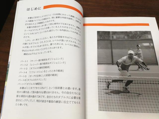 テニス書籍