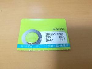 luminox 3001 電池交換