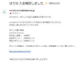 通知メール